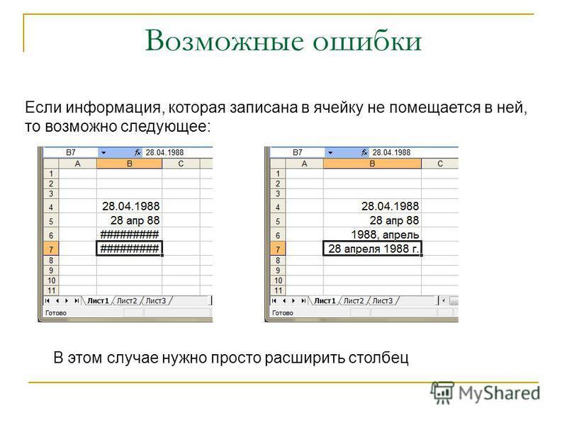Возможные ошибки Если информация, которая записана в ячейку не помещается в ней, то возможно следующее: В этом случае нужно просто расширить столбец