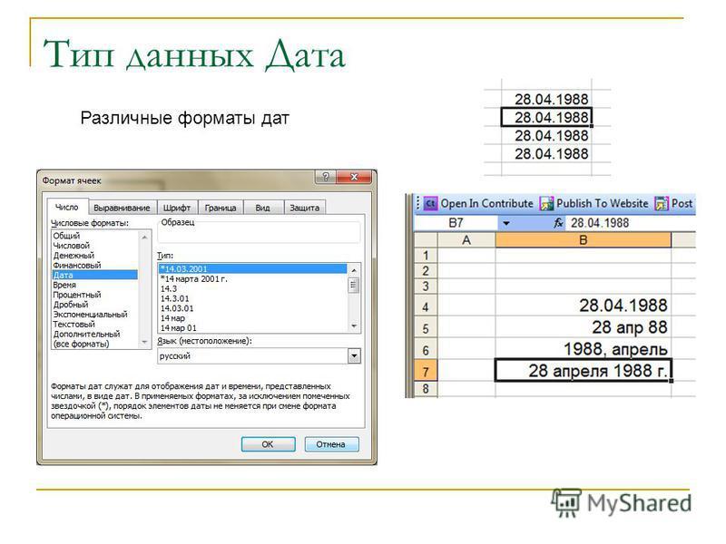 Тип данных Дата Различные форматы дат