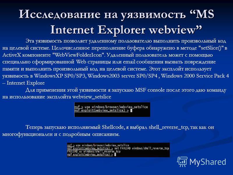 Исследование на уязвимость MS Internet Explorer webview Эта уязвимость позволяет удаленному пользователю выполнить произвольный код на целевой системе. Целочисленное переполнение буфера обнаружено в методе