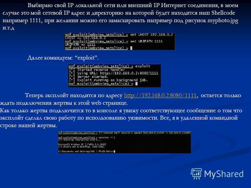 Выбираю свой IP локальной сети или внешний IP Интернет соединения, в моем случае это мой сетевой IP адрес и директорию на которой будет находится наш Shellcode например 1111, при желании можно его замаскировать например под рисунок myphoto.jpg и.т.д