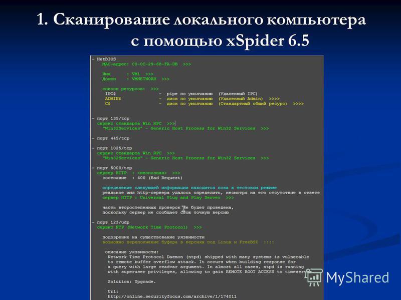 1. Сканирование локального компьютера с помощью xSpider 6.5