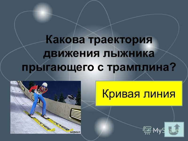 Какова траектория движения лыжника прыгающего с трамплина? Кривая линия