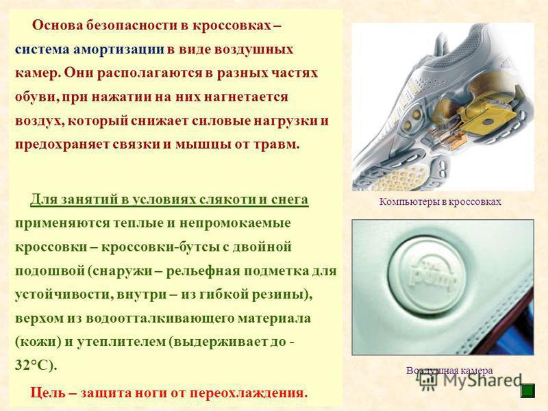 Основа безопасности в кроссовках – система амортизации в виде воздушных камер. Они располагаются в разных частях обуви, при нажатии на них нагнетается воздух, который снижает силовые нагрузки и предохраняет связки и мышцы от травм. Для занятий в усло