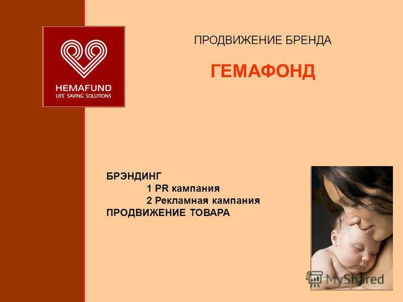 ПРОДВИЖЕНИЕ БРЕНДА ГЕМАФОНД БРЭНДИНГ 1 PR кампания 2 Рекламная кампания ПРОДВИЖЕНИЕ ТОВАРА