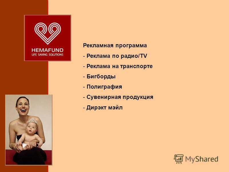 Рекламная программа - Реклама по радио/TV - Реклама на транспорте - Бигборды - Полиграфия - Сувенирная продукция - Дирэкт мейл