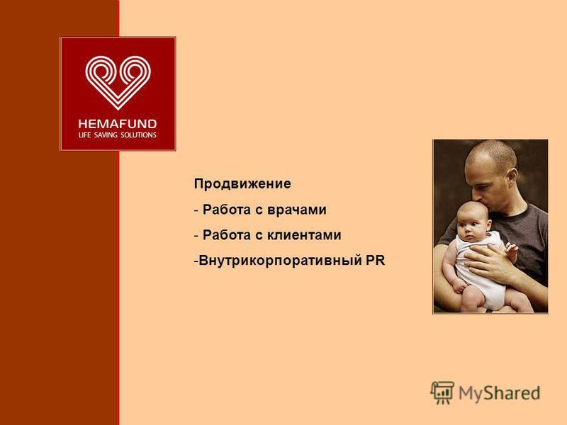Продвижение - Работа с врачами - Работа с клиентами -Внутрикорпоративный PR