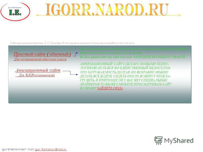Простой сайт ( обычный ) Для пользователей обычного класса Анимационный сайт Для V.I.P. пользователей Простой сайт сделан обычной программой самый быстро загружающийся. Недостатки в том что очень мало функций. Но Все равно сайт так сайт есть всё. ЗАХ