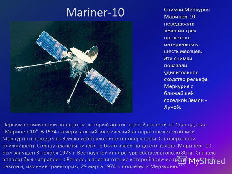 Mariner-10 Первым космическим аппаратом, который достиг первой планеты от Солнца, стал