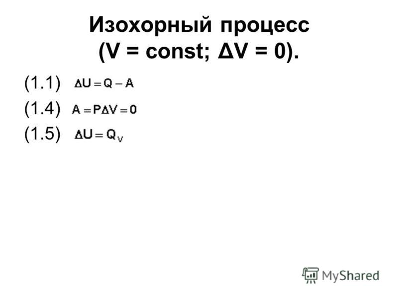 Изохорный процесс (V = const; ΔV = 0). (1.1) (1.4) (1.5)