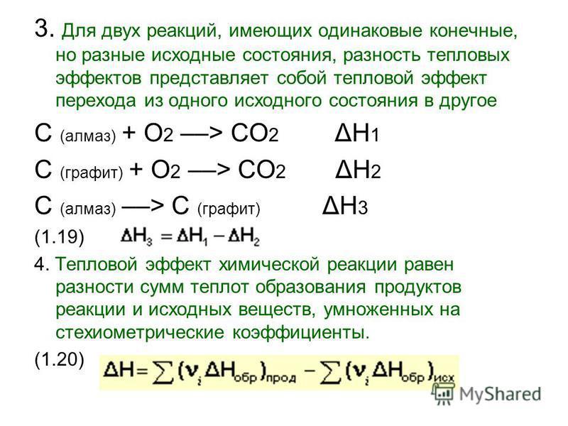 3. Для двух реакций, имеющих одинаковые конечные, но разные исходные состояния, разность тепловых эффектов представляет собой тепловой эффект перехода из одного исходного состояния в другое С (алмаз) + О 2 ––> СО 2 ΔН 1 С (графит) + О 2 ––> СО 2 ΔН 2