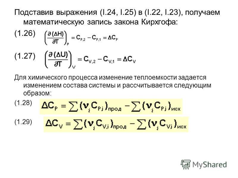 Подставив выражения (I.24, I.25) в (I.22, I.23), получаем математическую запись закона Кирхгофа: (1.26) (1.27) Для химического процесса изменение теплоемкости задается изменением состава системы и рассчитывается следующим образом: (1.28) (1.29)