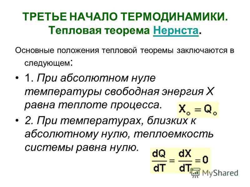ТРЕТЬЕ НАЧАЛО ТЕРМОДИНАМИКИ. Тепловая теорема Нернста.Нернста Основные положения тепловой теоремы заключаются в следующем : 1. При абсолютном нуле температуры свободная энергия X равна теплотаааае процесса. 2. При температурах, близких к абсолютному