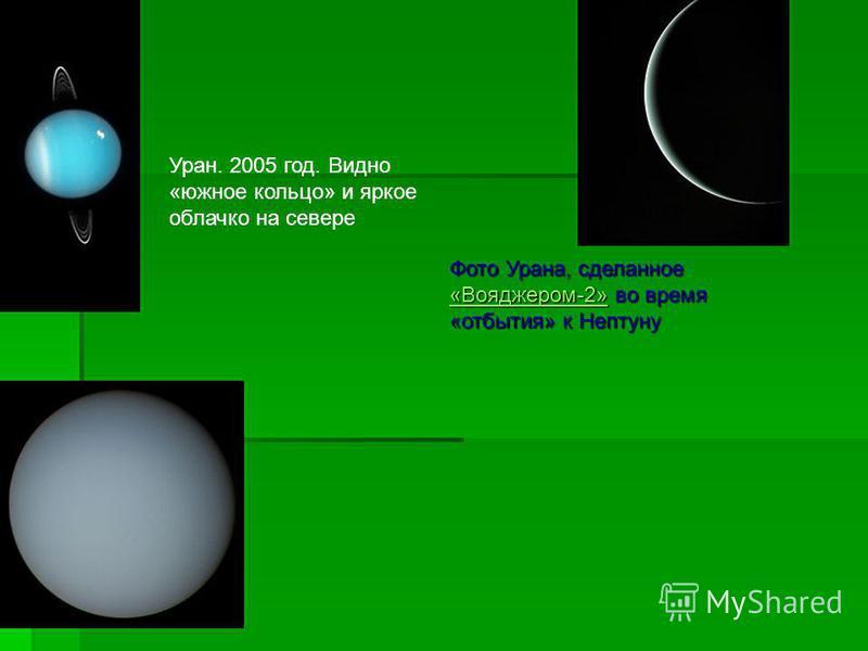 Фото Урана, сделанное «Вояджером-2» во время «отбытия» к Нептуну «Вояджером-2» Уран. 2005 год. Видно «южное кольцо» и яркое облачко на севере