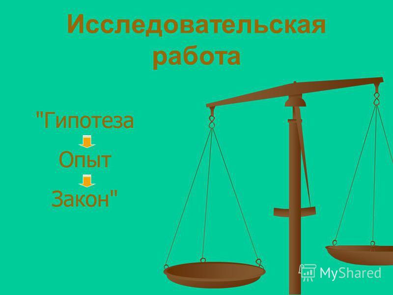 Исследовательская работа Гипотеза Опыт Закон