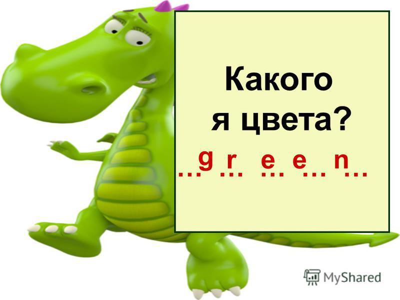 Какого я цвета? … … … … … g reen