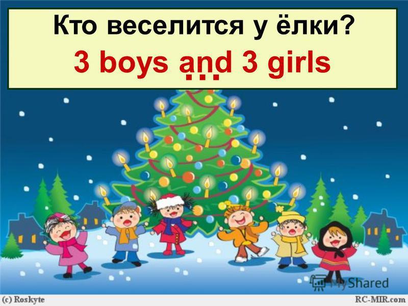 Кто веселится у ёлки? … 3 boys and 3 girls
