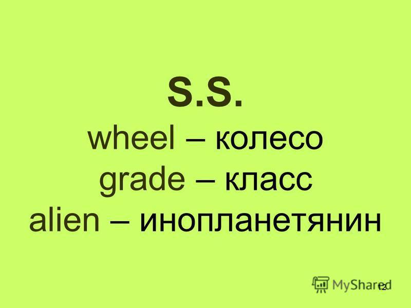 12 S.S. wheel – колесо grade – класс alien – инопланетянин