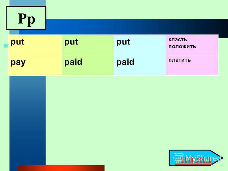 Pp 11 назад 11 назад put класть, положить paypaid платить
