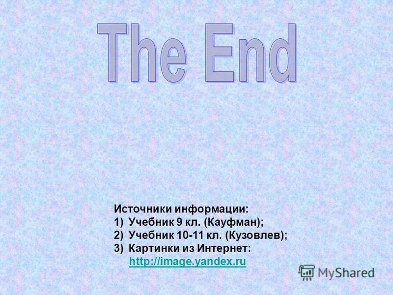 Источники информации: 1)Учебник 9 кл. (Кауфман); 2)Учебник 10-11 кл. (Кузовлев); 3)Картинки из Интернет: http://image.yandex.ru