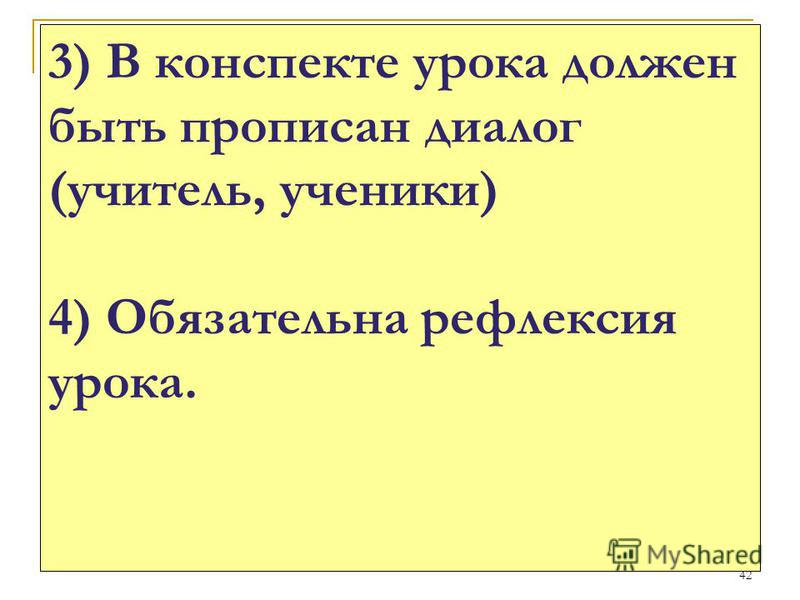 42 3) В конспекте урока должен быть прописан диалог (учитель, ученики) 4) Обязательна рефлексия урока.