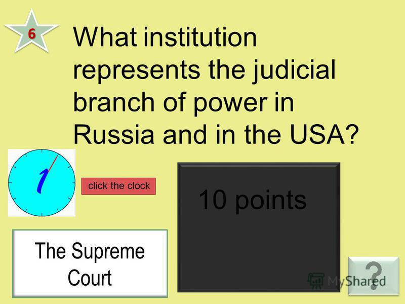 66 What institution represents the judicial branch of power in Russia and in the USA? The Supreme Court 10 points click the clock
