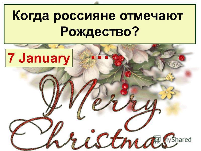 Когда россияне отмечают Рождество? … 7 January