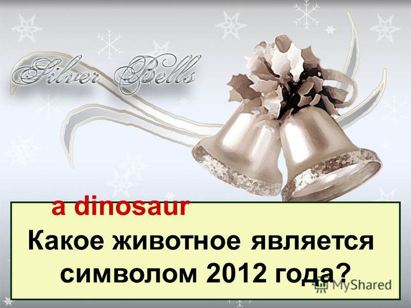 Какое животное является символом 2012 года? a dinosaur