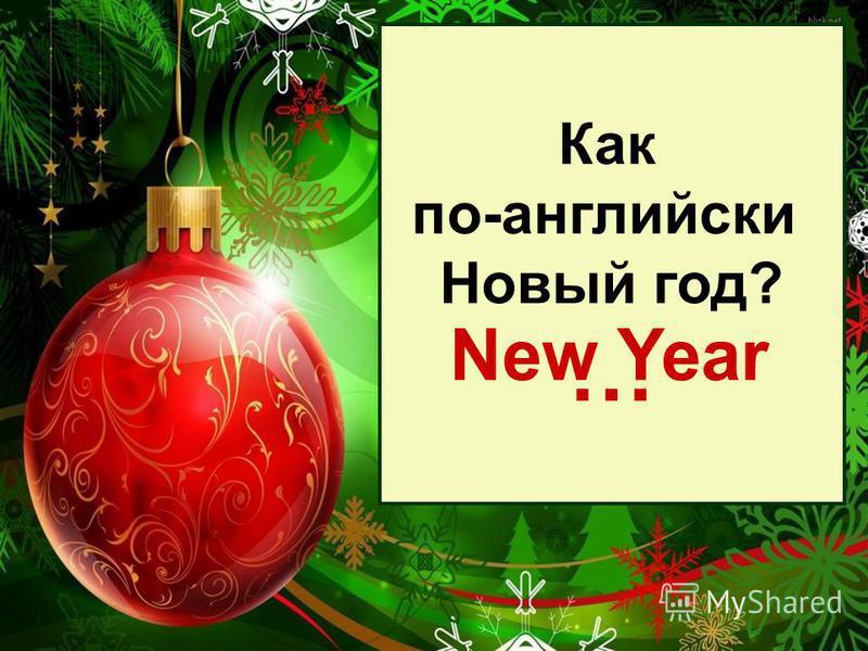 Как по-английски Новый год? … New Year