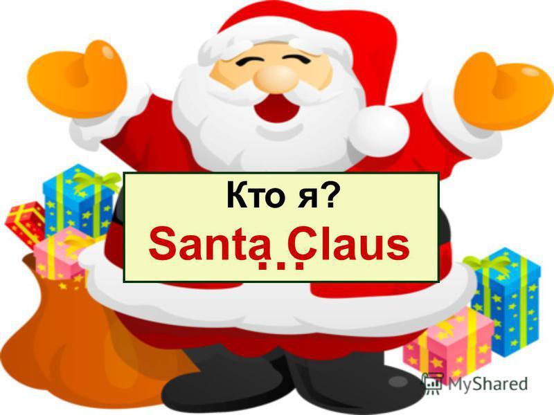 Кто я? … Santa Claus
