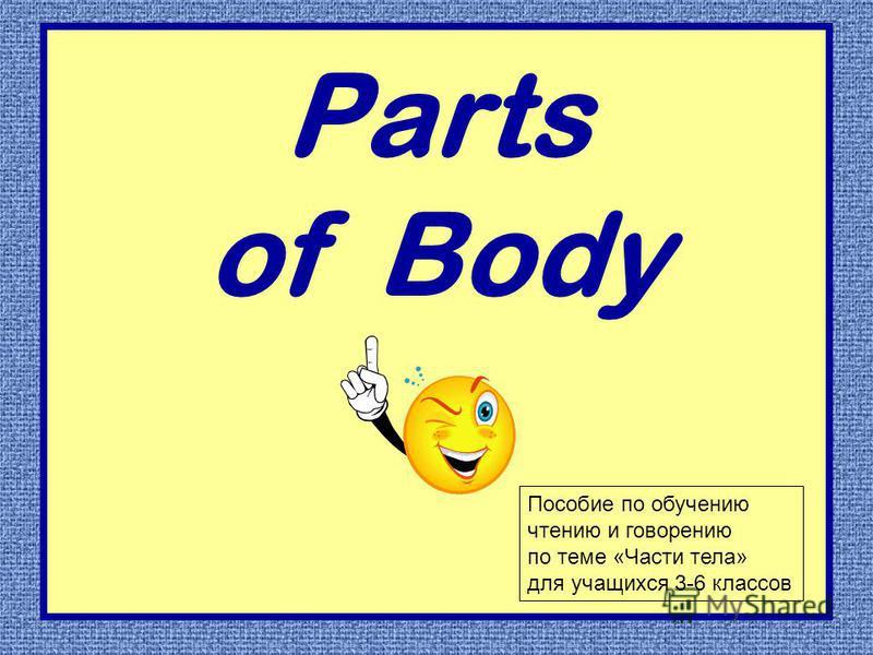 Parts of Body Пособие по обучению чтению и говорению по теме «Части тела» для учащихся 3-6 классов