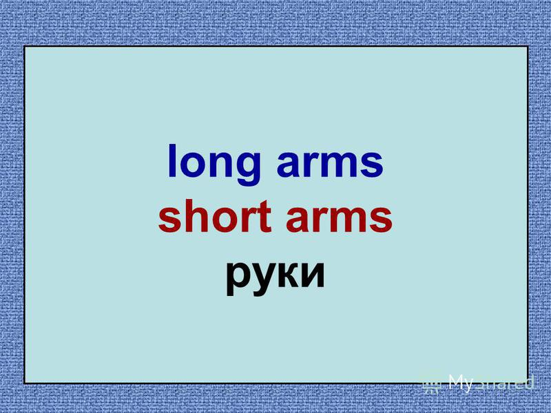 long arms short arms руки
