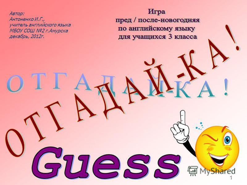 1 Автор: Антоненко И.Г., учитель английского языка МБОУ СОШ 2 г.Амурска декабрь, 2012 г.