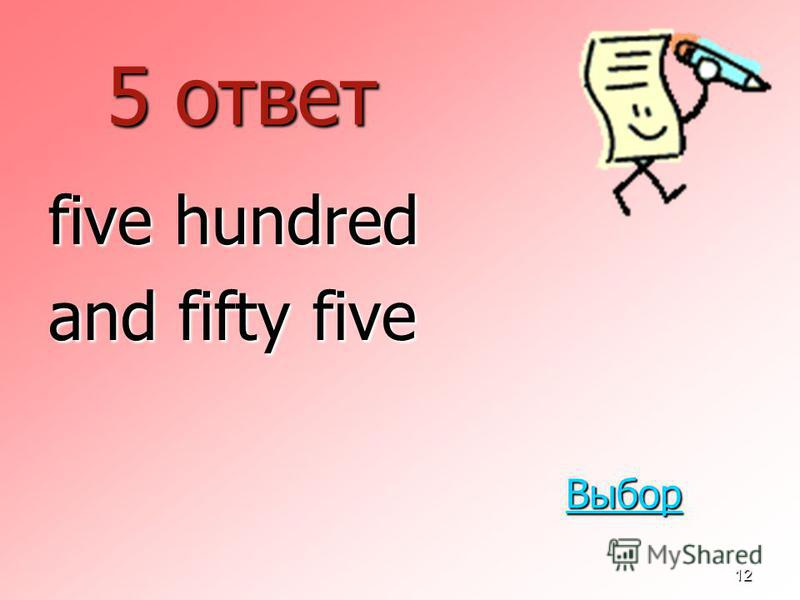 12 5 ответ five hundred and fifty five Выбор