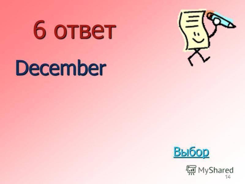 14 6 ответ December Выбор