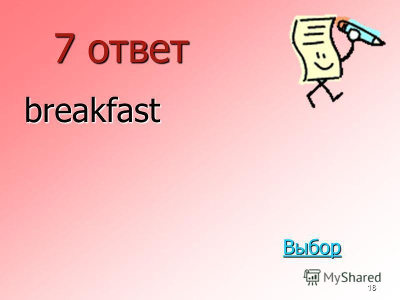 16 7 ответ breakfast Выбор