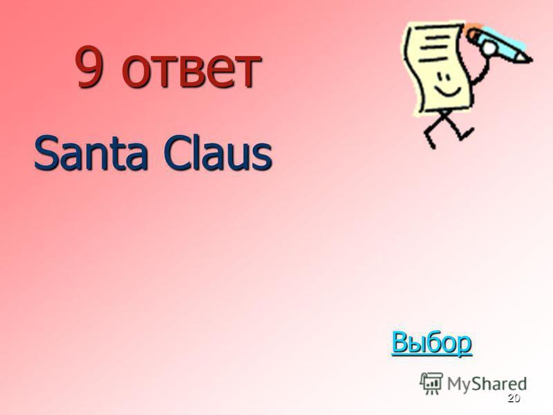 20 9 ответ Santa Claus Выбор