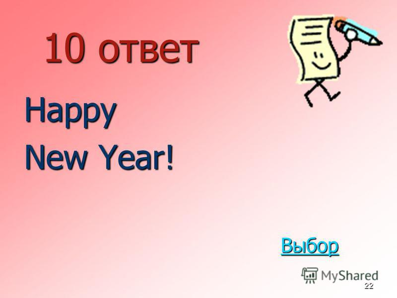 22 10 ответ Happy New Year! Выбор