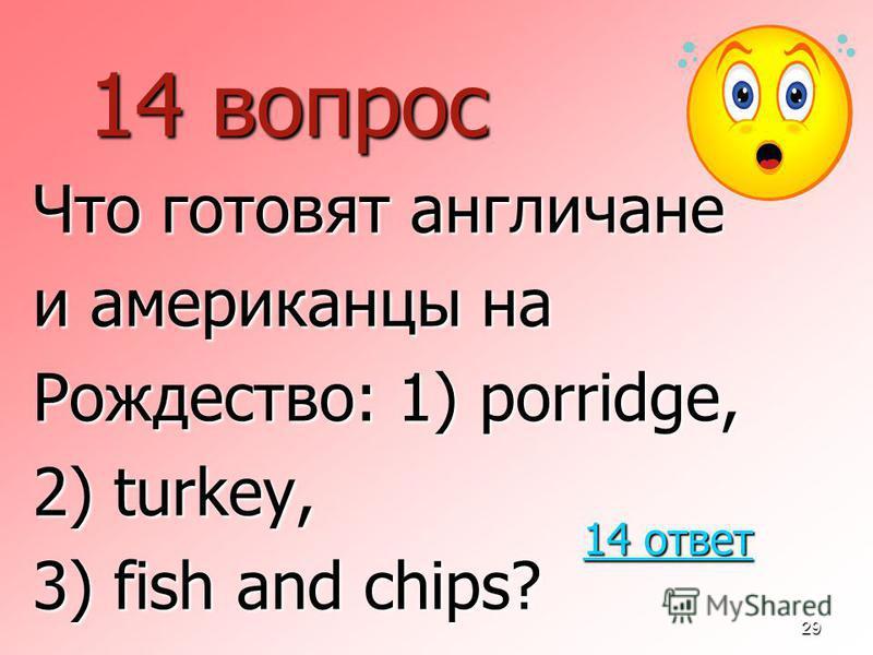 29 14 вопрос Что готовят англичане и американцы на Рождество: 1) porridge, 2) turkey, 3) fish and chips? 14 ответ 14 ответ