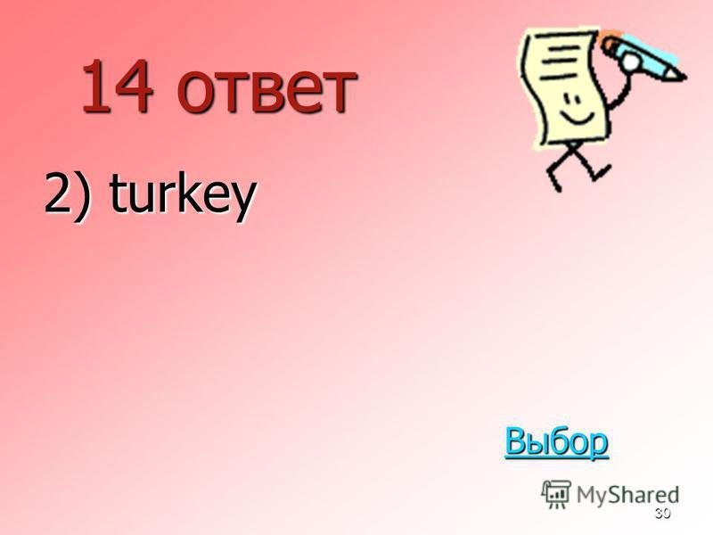30 14 ответ 2) turkey Выбор