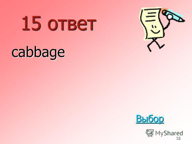32 15 ответ cabbage Выбор