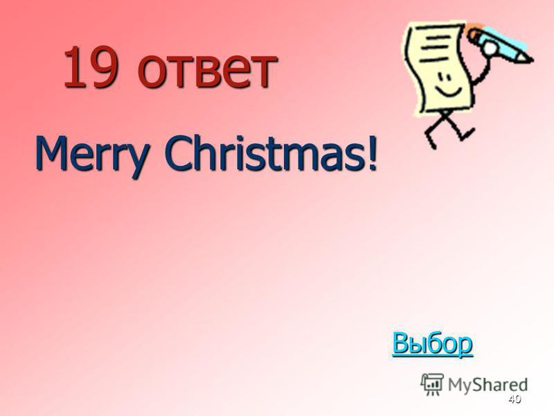 40 19 ответ Merry Christmas! Выбор