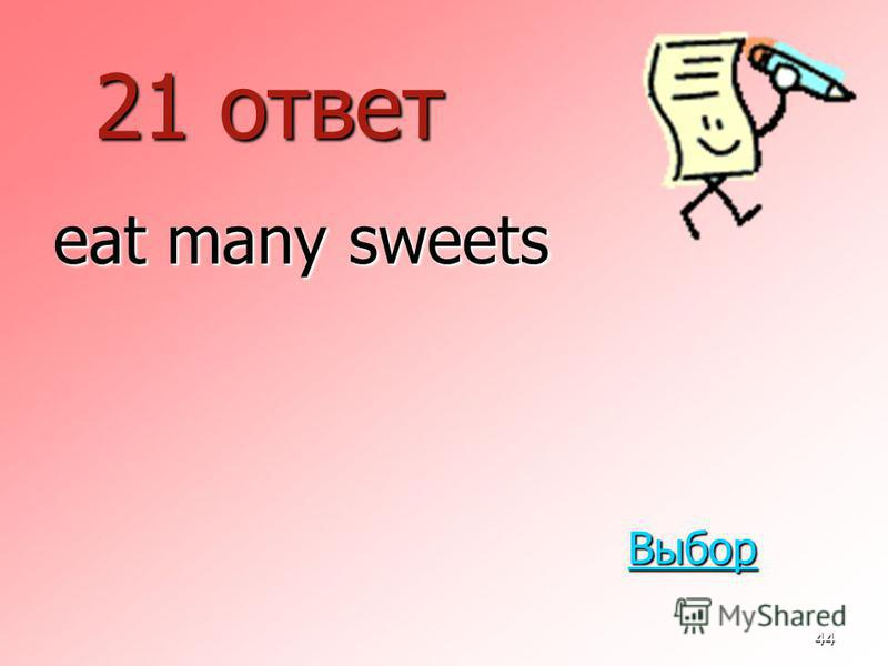 44 21 ответ eat many sweets Выбор