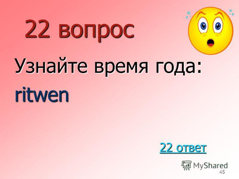 45 22 вопрос Узнайте время года: ritwen 22 ответ 22 ответ