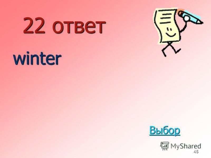 46 22 ответ winter Выбор