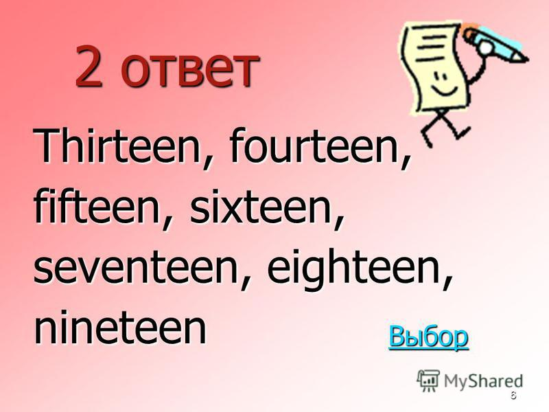 6 2 ответ Thirteen, fourteen, fifteen, sixteen, seventeen, eighteen, nineteen Выбор
