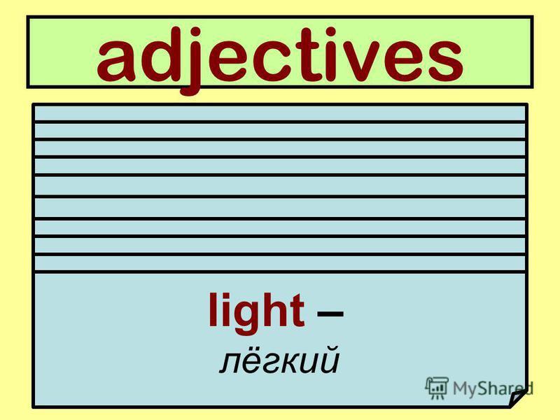 adjectives useful – полезный important – важный modern – современный convenient – удобный comfortable – комфортабельный useless – бесполезный easy to use – лёгкий в использовании difficult to use – трудный в использовании hard – тяжёлый light – лёгки