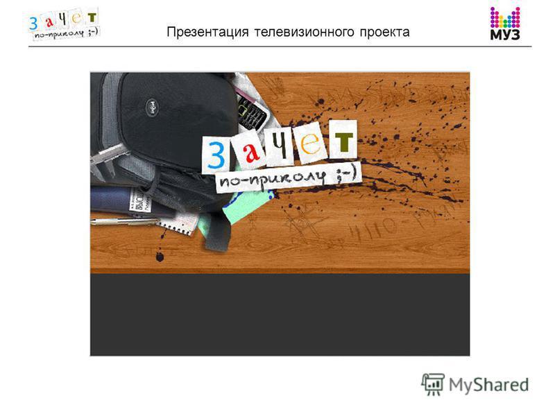Презентация телевизионного проекта