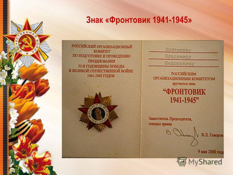 Знак «Фронтовик 1941-1945»