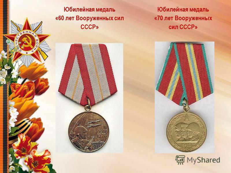 Юбилейная медаль «60 лет Вооруженных сил СССР» Юбилейная медаль «70 лет Вооруженных сил СССР»