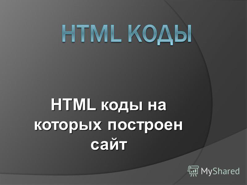 HTML коды на которых построен сайт